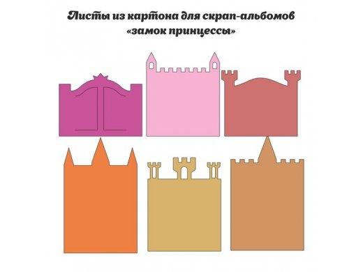 Альбом Замок принцессы
