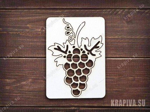 Чипборд Виноград