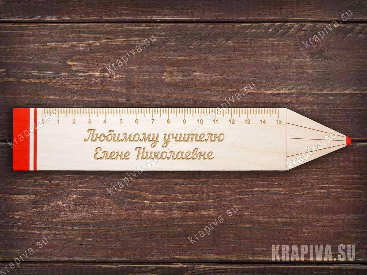 Линейка Карандаш за 180 руб. в магазине Крапива (krapiva.su) (фото)