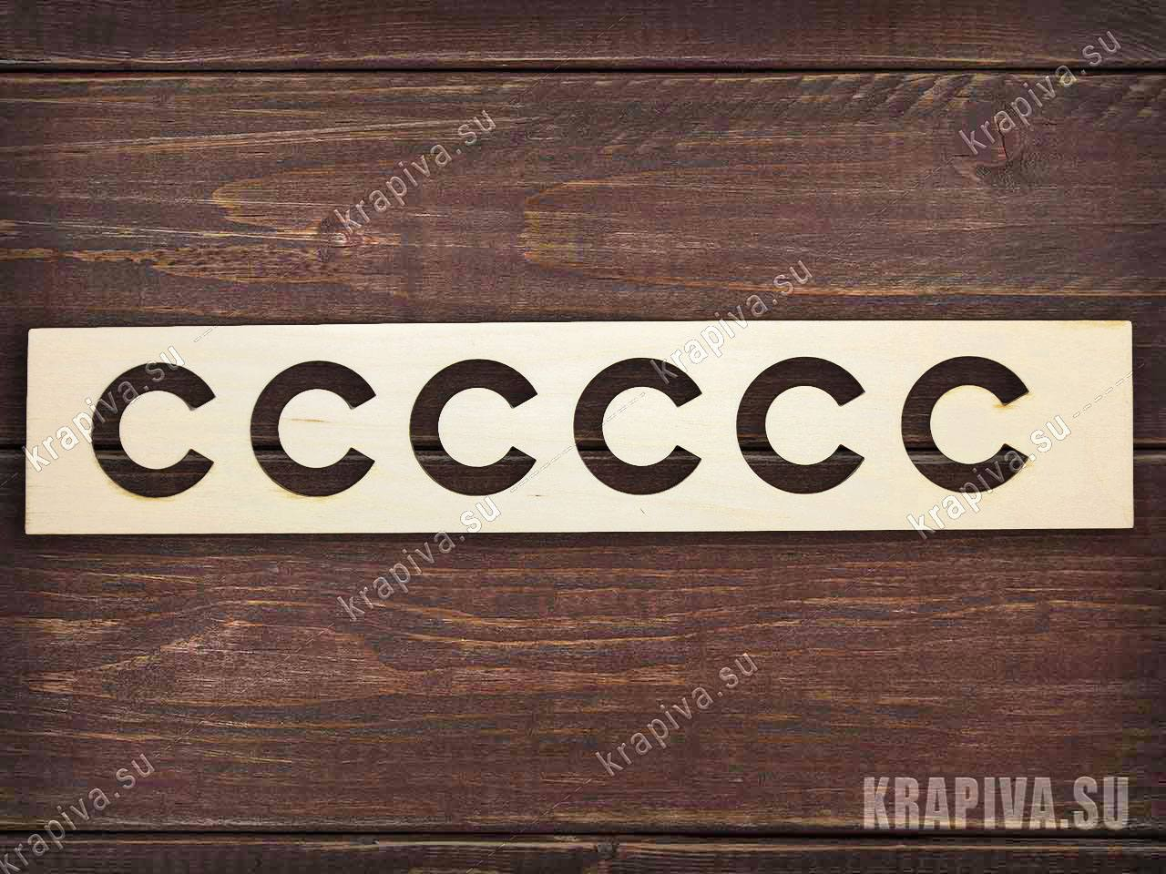 Развивающая линейка №6 за 46 руб. в магазине Крапива (krapiva.su) (фото)