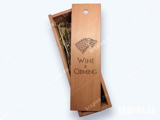 Подарочная коробка для вина Wine is coming
