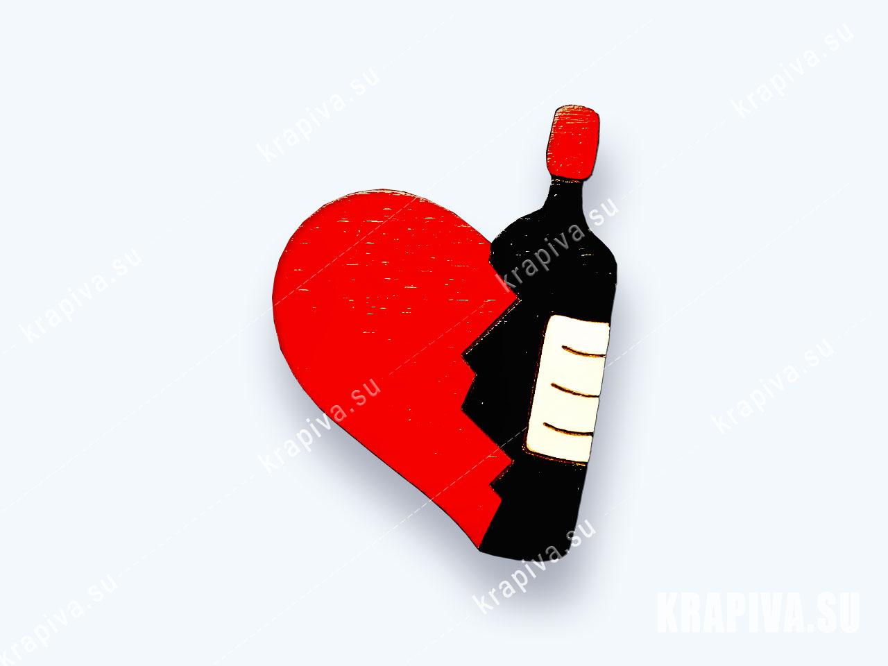 Значок Сердце с бутылкой брошь (фото-1)