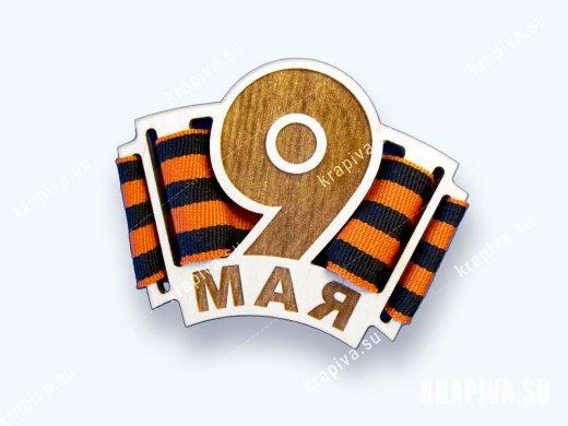 Брошь - «9 мая №3»