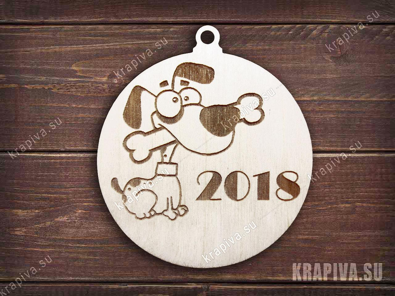 Заготовка елочной игрушки шар с собакой №7 за 60 руб. в магазине Крапива (krapiva.su) (фото)