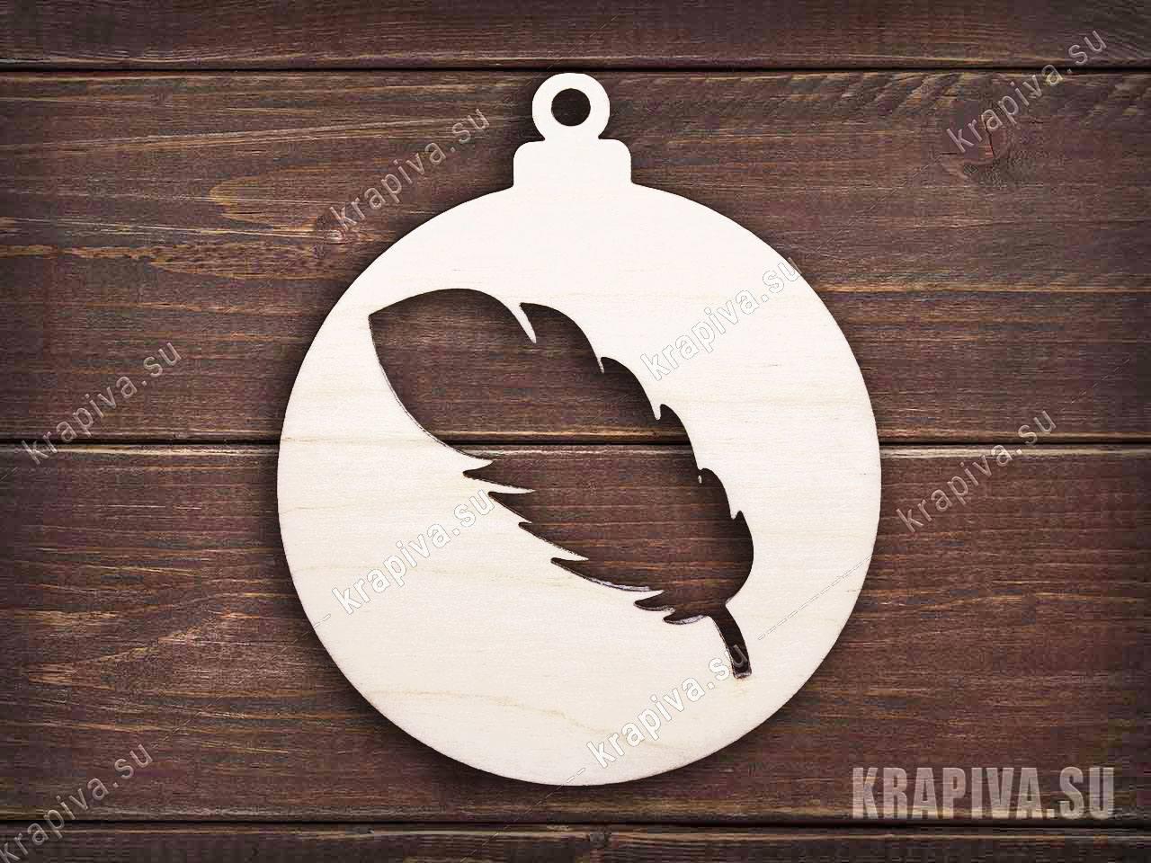 Заготовка елочной игрушки шар с пером №1 за 30 руб. в магазине Крапива (krapiva.su) (фото)