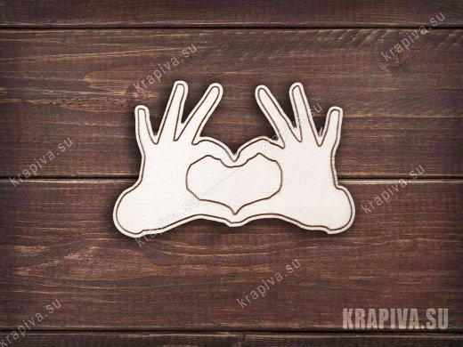 Руки сердечком №2 заготовка значка
